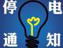 9月3日至9月6日,朝阳路、东岳路等区域停电检修