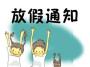 @十堰人,中秋节放假通知来了!今年还有42天假可以休