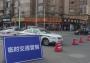 最新報道!十堰毛巾廠路段今晚繼續禁止車輛通行