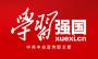 """十堰广播电视台多篇正能量报道被""""学习强国""""平台采用"""