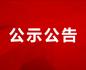 中共十堰市委组织部干部公示公告