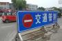 最新报道!亚博毛巾厂大桥交通管制时间推迟到9月21日