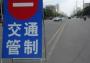 迅速扩散!27日,十堰城区部分路段将实行交通管制