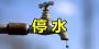 快讯!三堰供水主管道正抢修 部分路段停水
