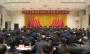 十堰市委五屆八次全體(擴大)會議召開 張維國講話