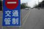 扩散!11月1日十堰一路段交通管制 车辆行人注意