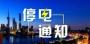 11月20日至22日,白浪、柳林沟等区域计划停电检修
