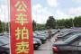 大众、本田、别克、雪铁龙......十堰市最新公务用车拍卖!