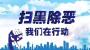 郧阳区警方悬赏通缉11名涉黑涉恶嫌疑人 提供线索有奖励