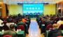 中国生态文明论坛十堰年会明日开幕 精彩内容抢先看