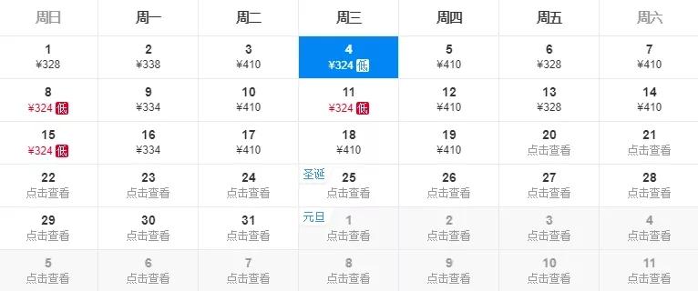 19十堰✈南宁.webp