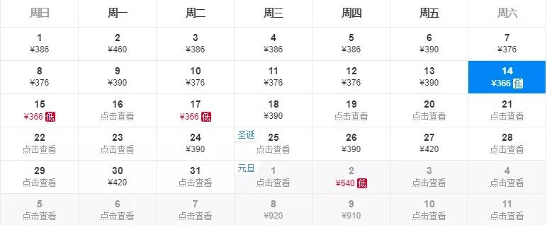14十堰✈太原.webp