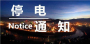 最新停电通知!12月31日,十堰这些区域停电检修