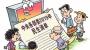 """2019年""""民生清单""""落实如何?中央部委提交""""成绩单"""""""