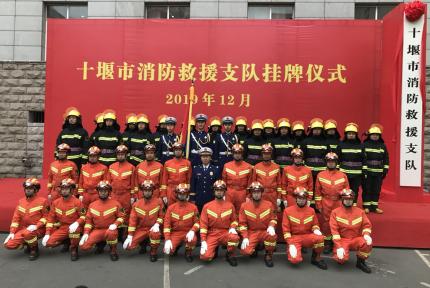 十堰市消防救援支隊掛牌成立