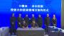 45亿文旅项目在堰签约 张维国 陈新武 阎志见证签约