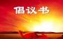 春节将至,十堰人请收下这份倡议书!