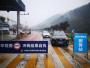 25日凌晨十堰城区通往各县方向的6个点位正式封路