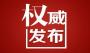 定了!湖北省各類企業復工時間不早于2月13日
