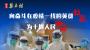 梨花村酒業捐贈200萬元支持十堰抗擊疫情