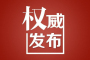 最新官方发布:广西对口支援十堰抗疫情!