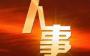 王賀勝同志任湖北省委委員、常委