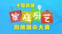 """曬美食,贏大獎!""""綿柔·梨花村""""十堰首屆家庭廚藝大賽開始啦"""