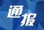 郧西通报8起疫情防控期间履责不力、作风不实典型案例!