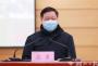 湖北省委书记应勇与14个市州负责人连线部署防疫阻击战