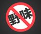 十堰全面禁止野生动物交易!电商平台三类产品一律下架!