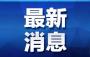 中央政法委调查组赴山东 调查任城监狱疫情情况