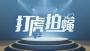 武汉市委原常委、秘书长蔡杰被开除党籍和公职
