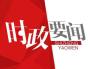 张维国与人民日报社湖北分社社长贺广华座谈
