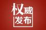 """坚持这三个导向!湖北省委书记部署下一步战""""疫"""""""