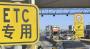 ETC卡用户注意!最新规定4月1日起施行!