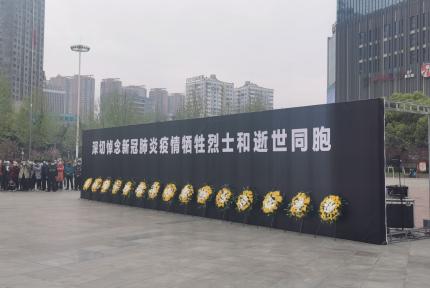 十堰市民悼念新冠肺炎疫情牺牲烈士和逝世同胞