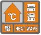 十堰多地發布高溫橙色預警!局部氣溫可達39℃,請注意防范