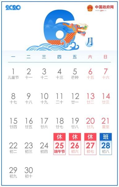 今年全体公民放假的节日还有 端午节,国庆节,中秋节,具体安排如下图片