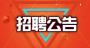 12家企業280多個崗位,張灣區發布就業崗位信息