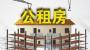 十堰城區公布128套公租房配租房源 ,符合條件的市民可申報