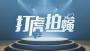 襄阳市公安局党委副书记、副局长陈勇接受监察调查