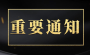 速看!張灣區、丹江口市事業單位招聘有調整