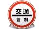 @十堰驾驶员,明天多路段施行交通管制,尽量少开车!