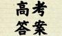 @十堰考生:高考答案,来了!