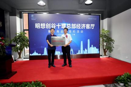 总投资5亿!十堰打造首个总部经济客厅