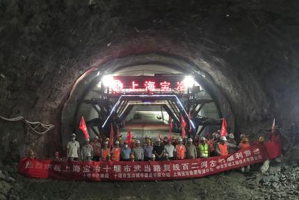好消息!百二河隧道今天正式完成雙向貫通