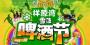 7月18日,祥源湾纳坤酒店雪花啤酒节即将开启,速来!