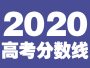 來了!2020高考各省區錄取分數線陸續公布
