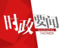 省政协副主席彭军在十堰调研,张维国、陈新武参加相关活动
