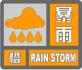 最新暴雨橙色预警,未来3小时十堰多地7级以上阵风+雷雨